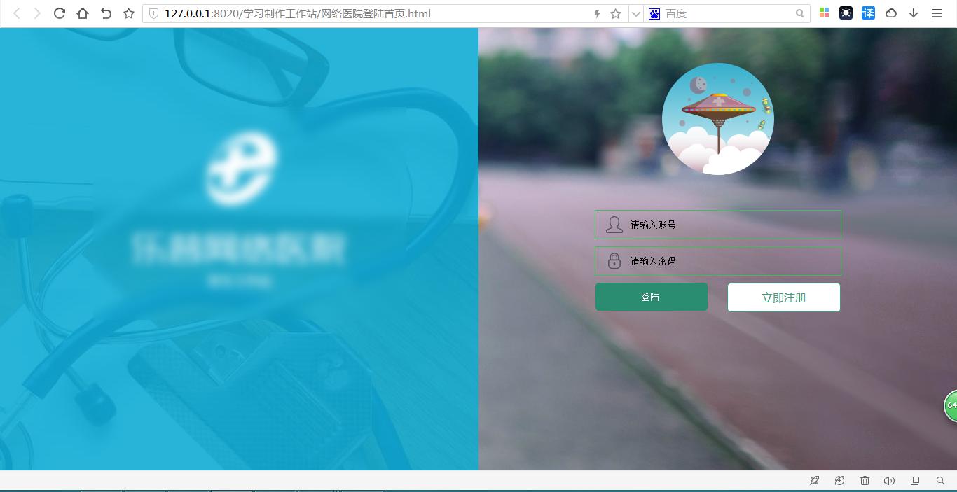 通过Tabs方法基于easyUI+bootstrap制作工作站